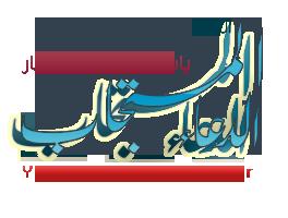 [الدعاء المستجاب أستجير] للمنشد ياسر عمار