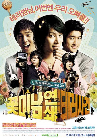 الفيلم الكوميدي الكوري attack boys