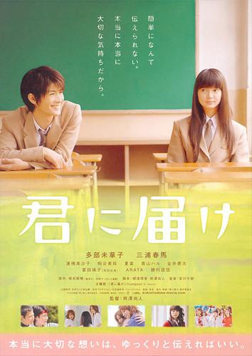 Kimi ni Todoke - Le film