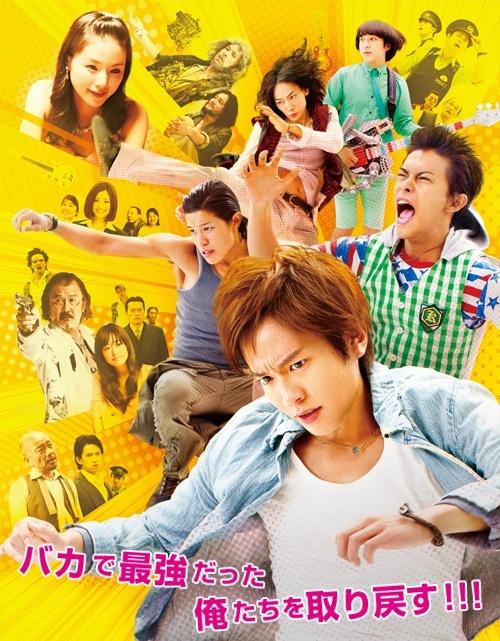 Surely Someday ( J-Film) 2010