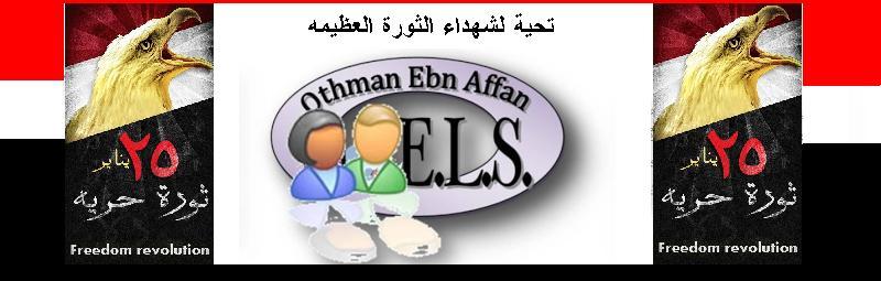 Othman Ebn Affan ELS
