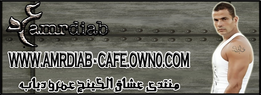 Welcome In King Amr Diab Forum