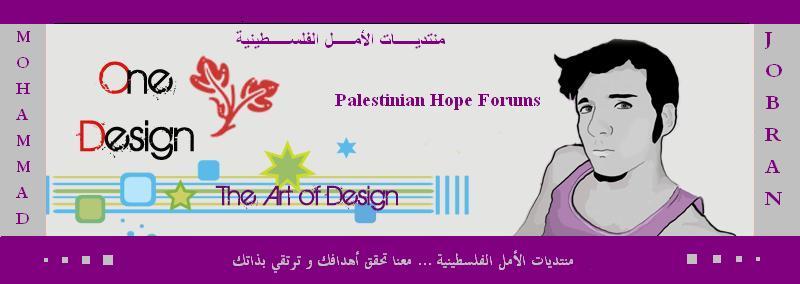 منتديات الأمل الفلسطينية - مـحـمـد جـبـران