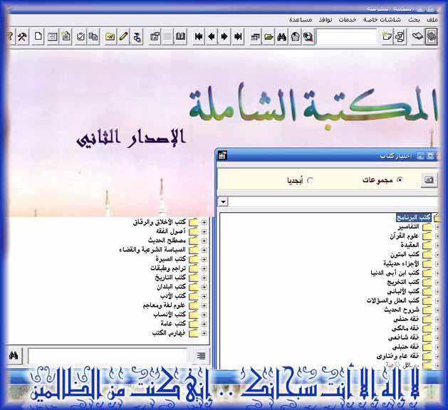 الإسطوانات الإسلامية