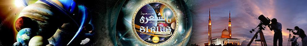 Sirius Algeria