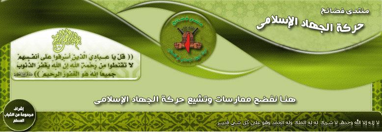 منتدى فضائح حركة الجهاد الإسلامى