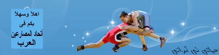 اتحاد المصارعين العرب
