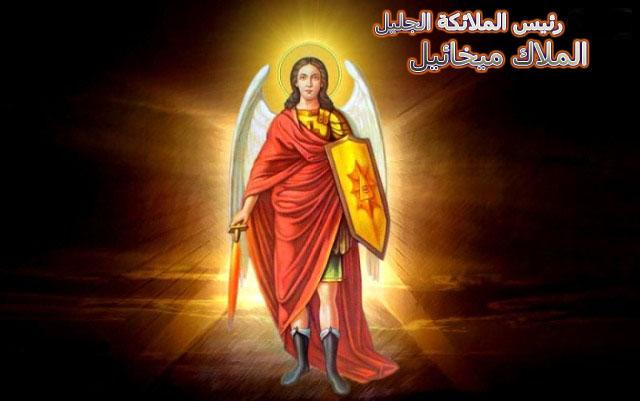 منتدى الملاك ميخائيل