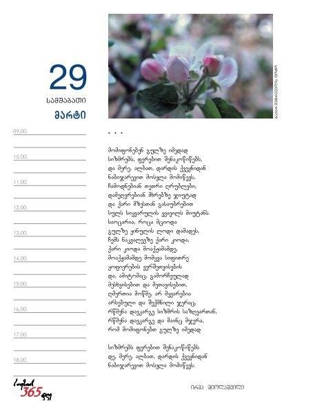 poezii10.jpg