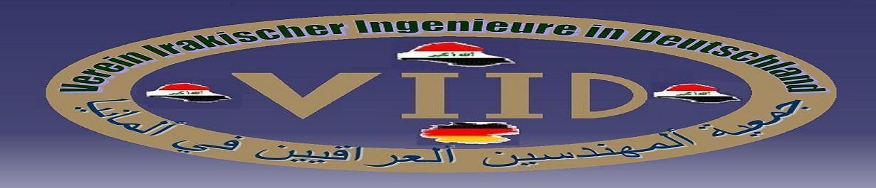 منتدى جمعية  ألمهندسين  ألعراقيين  في  ألمانيا -Verein Irakischer Ingenieure