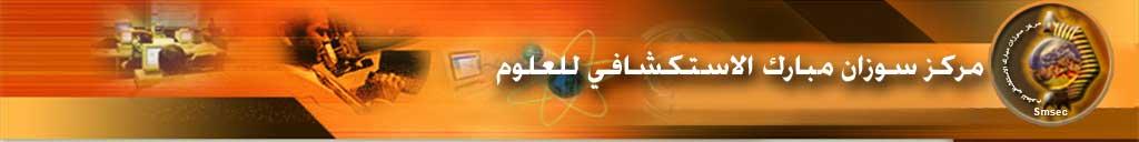 المركز الإستكشافى للعلوم بمحافظة الفيوم