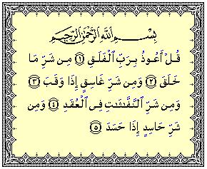 Surah Al-Falaq سورة الفلق