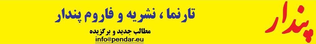 www.pendar.eu