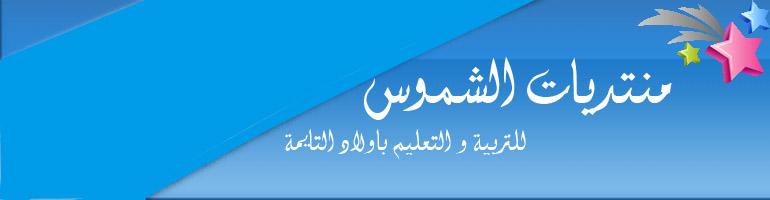 منتديات الشموس للتربية و التعليم بالمغرب