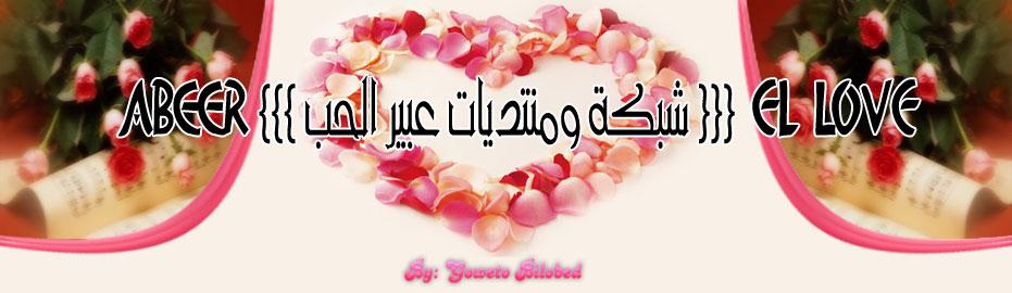 El Love {{{ شبكة ومنتديات عبير الحب }}} Abeer