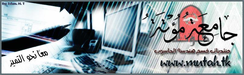 منتدى طلاب هندسة الحاسوب / جامعة مؤتة