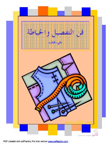 كتاب فن الخياطة والتفصيل