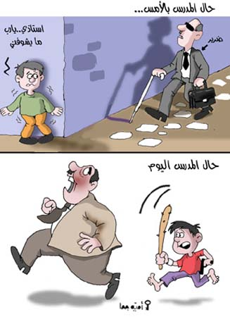 كاريكاتير الدراسة اضحك بجد ومن قلبك