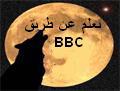 تعلم عن طريق BBC