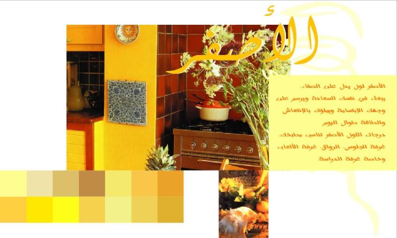 اخر موضات البويات للمنازل 2013 , صور دهانات للبيت 2012