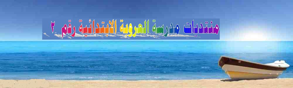 منتديات مدرسة العروبة 2