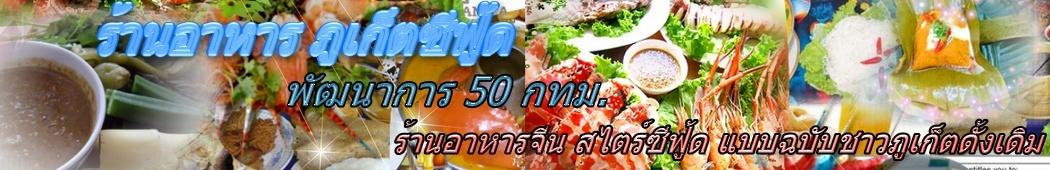 Phuket Seafoods (ร้านอาหาร ภูเก็ตซีฟู้ด)
