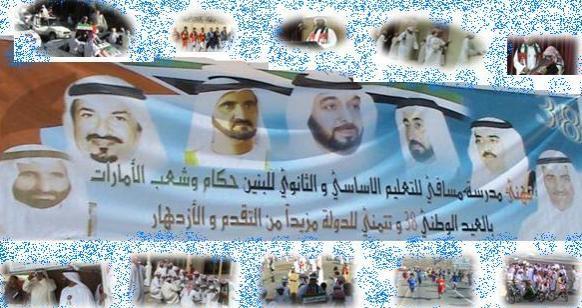منتدى مدرسة مسافي للتعليم الأساسي والثانوي للبنين- الإمارات العربية المتحدة