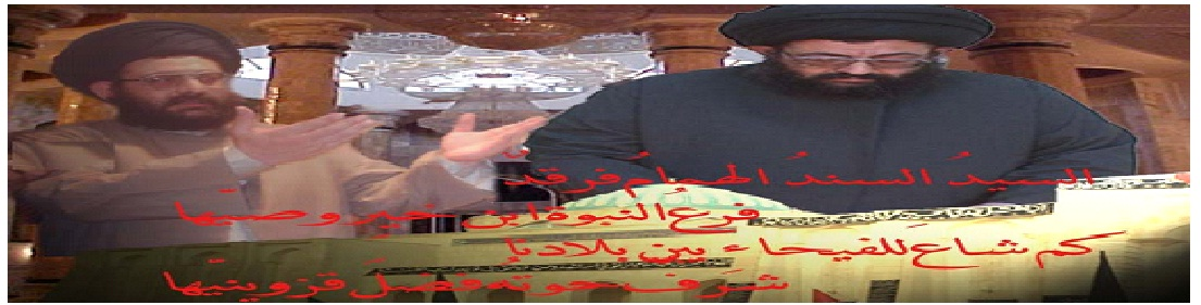 محبي ومؤيدي سماحة السيد فرقد القزويني