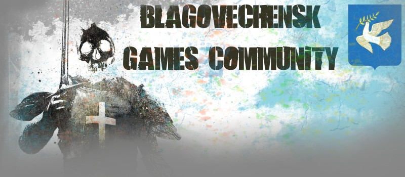 Blagovechensk Games Community