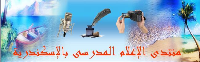 منتدى الاعلام المدرسى بالاسكندرية