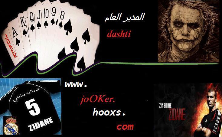 www.jooker.hooxs.com  منـــتدى جــوكـــر