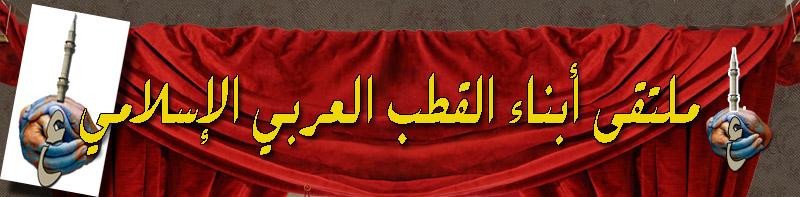 ملتقى أبناء القطب العربي الإسلامي