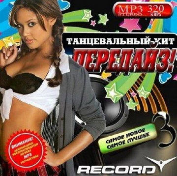 VA - Tancevalnyj hit Peredajz 3 (2010)