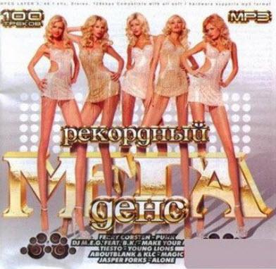 VA - Record Mega Dance (2011)
