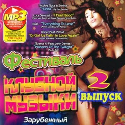 Festival club music 2 (2010)