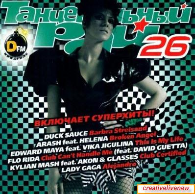 VA - Dance Paradise 26 - 2010