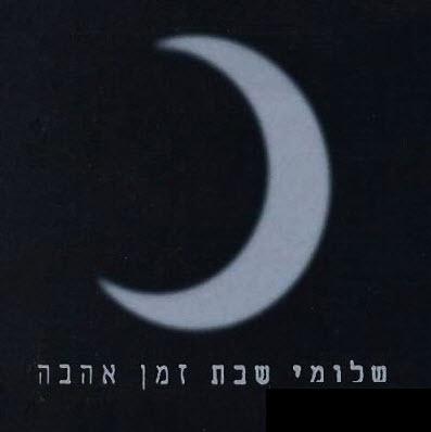 Shlomi Shabat - Zman Ahava (2003) [FLAC]