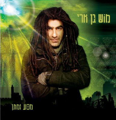Mosh Ben-Ari - Masa UMatan (2006) [FLAC]