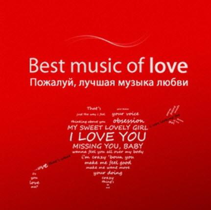 VA - Best music of love (2010)
