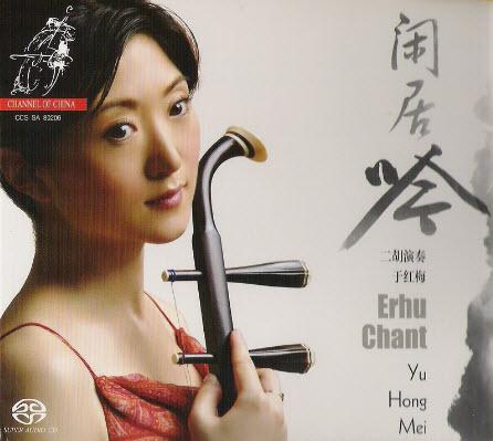 Yu Hong Mei - Erhu Chant (2006)