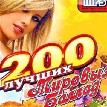 VA - 200 Luchshih mirovyh ballad (2010)