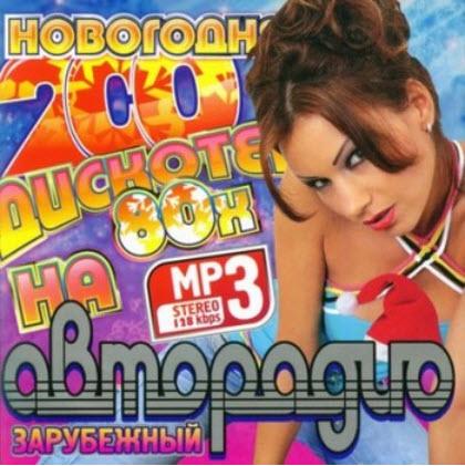 Christmas Disco 80s on Autoradio.FM (2010)