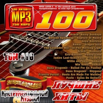 VA - The Encyclopedia Of Instrumental Music Vol.16 (2010)