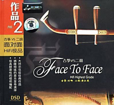 Funa And Huang Jiang-Qin - Face To Face (Guzheng VS Erhu) (2007)
