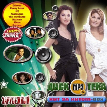Disco Hits after Hits (2011)