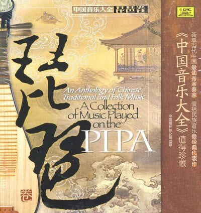 [Pipa/Folk] VA - A Collection of Music Played on the Pipa (1989) [6CD] [FLAC]