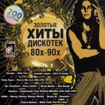 Gold Hits Disco 80x-90x vol.1 (2010)