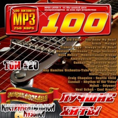 VA - The Encyclopedia Of Instrumental Music Vol.20 (2010)