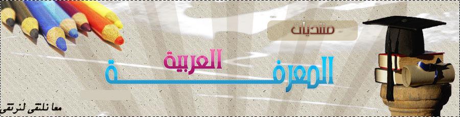منتديات المعرفة العربية