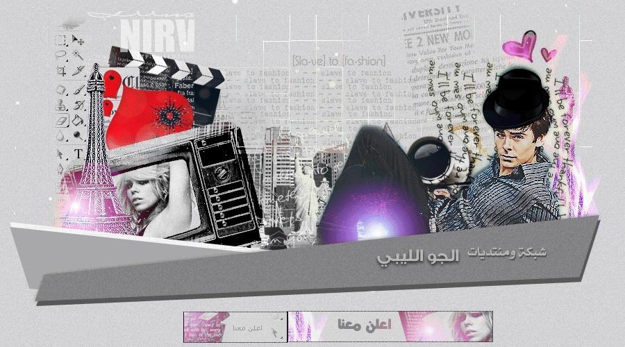منتتديات الجو الليبي|اغاني ليبيه|افلام عربي | افلام اجنبي | اغاني  | شعبي  | كليبات |